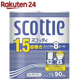 スコッティ 1.5倍巻きコンパクト シングル(8ロール)【イチオシ】【StampgrpB】【スコッティ(SCOTTIE)】[トイレットペーパー]