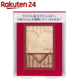 資生堂 インテグレート ワイドルックアイズ BR271(2.5g)【インテグレート】
