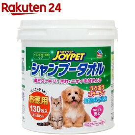 ジョイペット シャンプータオル ペット用(130枚入)【ジョイペット(JOYPET)】