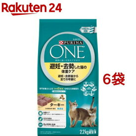 ピュリナワン キャット 避妊・去勢した猫の体重ケア ターキー(2.2kg*6コセット)【dalc_purinaone】【qqu】【ピュリナワン(PURINA ONE)】[キャットフード]