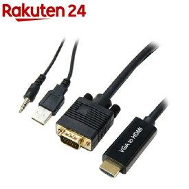 ホーリック VGA-HDMI変換ケーブル ブラック VGHD20-030BK(1コ入)