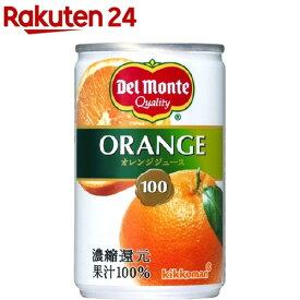 デルモンテ オレンジジュース(160g*30本入)【デルモンテ】