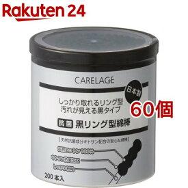 ケアレージュ 抗菌黒リング綿棒(200本入*60個セット)【ケアレージュ(CARELAGE)】