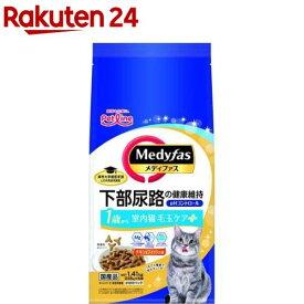 メディファス 室内猫 毛玉ケアプラス 1歳から チキン&フィッシュ味(235g*6袋)【メディファス】[キャットフード]