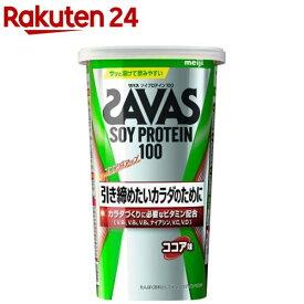 ザバス ソイプロテイン100 ココア味 約11食分(231g)【ザバス(SAVAS)】