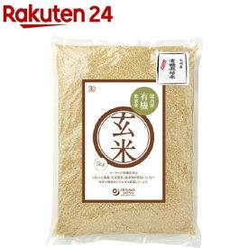 オーサワ 有機栽培米 玄米 九州産(5kg)【org_3】【オーサワ】