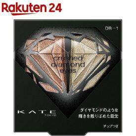 ケイト クラッシュダイヤモンドアイズ OR-1(2.2g)【kane01】【KATE(ケイト)】