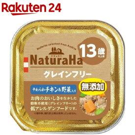 ナチュラハ グレインフリー やわらかチキン&野菜入り 13歳以上用(100g)[ドッグフード]