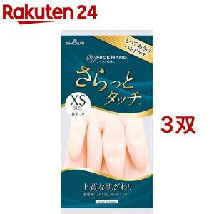 ナイスハンド さらっとタッチ パールピンク XSサイズ(3双セット)【ナイスハンド】