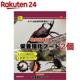 幼虫育成用 栄養強化フード(約100g*2コセット)