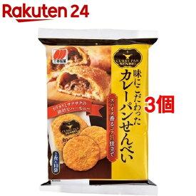 カレーパンせんべい(2枚*10袋入*3個セット)