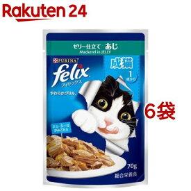 フィリックス やわらかグリル 1歳から成猫用 ゼリー仕立て あじ(70g*6袋セット)【dalc_felix】【wpq】【フィリックス】[キャットフード]