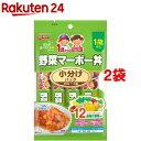 1歳からの幼児食 小分けパック 野菜マーボー丼(30g*4袋入*2袋セット)【1歳からの幼児食シリーズ】