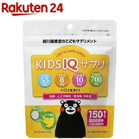 KIDS IQ サプリ(150粒入)【森川健康堂】