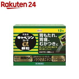 【第2類医薬品】キャベジンコーワα 顆粒(12包)【キャベジンコーワ】