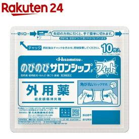 【第3類医薬品】のびのびサロンシップF(10枚入)【サロンシップ】