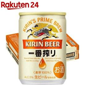キリン 一番搾り生ビール(135ml*30本)【一番搾り】