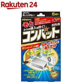 KINCHO コンバット ゴキブリ殺虫剤 屋外用 外からの侵入を防ぐ(6コ入)【コンバット】