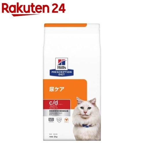 ヒルズ プリスクリプション・ダイエット 猫用 c/d マルチケア コンフォート ドライ(2kg)【ヒルズ プリスクリプション・ダイエット】