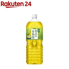 匠屋 旨みの日本茶(2L*6本入)【匠屋】