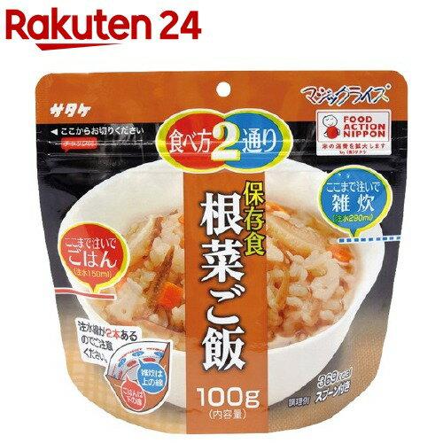 マジックライス 保存食 根菜ご飯(100g)【マジックライス】