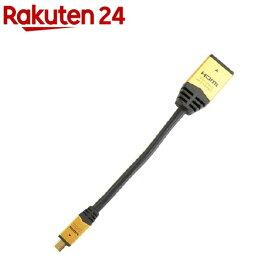 ホーリック HDMIマイクロ変換アダプタ タイプD メタルモールド ゴールド HDM07-330ADG(1コ入)