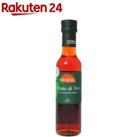メンガツォーリ オーガニック赤ワインビネガー(250ml)【メンガツォーリ】