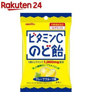 名糖 ビタミンCのど飴(80g)【名糖産業】