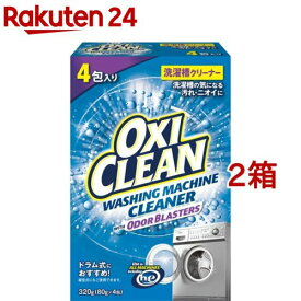 オキシクリーン 洗濯槽クリーナー 粉末タイプ(80g*4包入*2箱セット)【オキシクリーン(OXI CLEAN)】