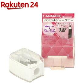 キャンメイク(CANMAKE) ペンシルシャープナー R(1コ入)【キャンメイク(CANMAKE)】
