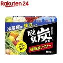 脱臭炭 冷蔵庫用大型 脱臭剤(240g)【イチオシ】【rank】【脱臭炭】