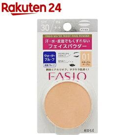 ファシオ ウォータープルーフ フェイスパウダー 01 ナチュラルベージュ(5.5g)【fasio(ファシオ)】