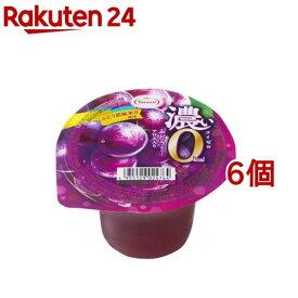 濃いぶどうゼリー 0kcal(195g*6個セット)【たらみ】