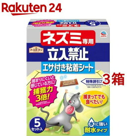 アースガーデン ネズミ専用立入禁止 エサ付き粘着シート(5セット*3箱セット)【アースガーデン】