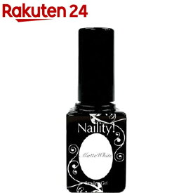 ネイリティー ステップレスジェル マットホワイト 010(7g)【Naility!(ネイリティー)】