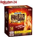 オンパックス 極熱カイロ(30枚入)【coldprotect-3】【オンパックス】