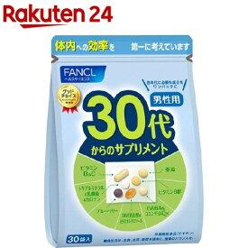 ファンケル 30代からのサプリメント 男性用 15〜30日分(7粒*30袋入)【ファンケル】