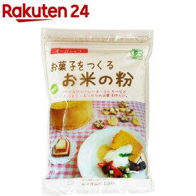 桜井食品 お菓子をつくるお米の粉(250g)【桜井食品】