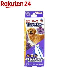 薬用 アース サンスポット ラベンダー 大型犬用(1本入)【サンスポット】[ノミダニ 駆除]