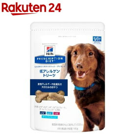 ヒルズ プリスクリプション・ダイエット 犬用 低アレルゲン トリーツ(180g)【ヒルズ プリスクリプション・ダイエット】