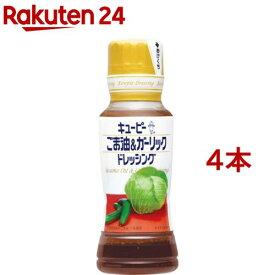 キユーピー ごま油&ガーリックドレッシング(180ml*4本セット)【キユーピー ドレッシング】
