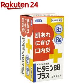 【第3類医薬品】ビタミンBBプラス「クニヒロ」(250錠)【KENPO_11】【クニヒロ】
