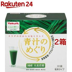 ヤクルト 青汁のめぐり(7.5g*30袋入*2個セット)【元気な畑】