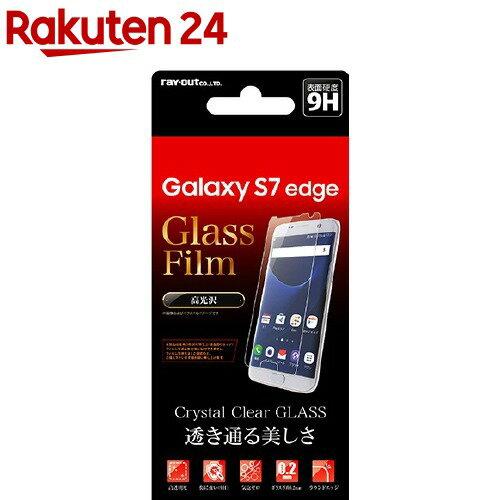 レイ・アウトGalaxyS7edge液晶保護ガラスフィルム9H光沢0.2mmRT-GS7EF/CG
