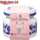 ラ・カンティーヌ 鶏のレバーペースト(50g)【La Cantine(ラ・カンティーヌ)】