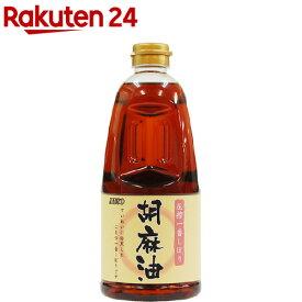 圧搾一番しぼり 胡麻油(910g)