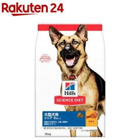 サイエンスダイエット シニア 大型犬種用 高齢犬用(12kg)【dalc_sciencediet】【サイエンスダイエット】[ドッグフード]