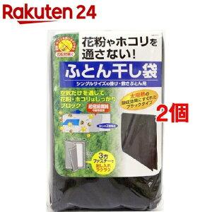 花粉ガード ふとん干し袋(2個セット)