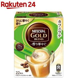 ネスカフェ ゴールドブレンド 香り華やぐ スティックコーヒー(22本入)【ネスカフェ(NESCAFE)】