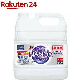 トップ スーパーナノックス ニオイ専用 業務用(4kg)【スーパーナノックス(NANOX)】
